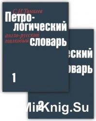 Петрологический англо-русский толковый словарь. В 2-х томах