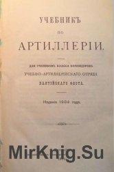 Учебник по артиллерии.