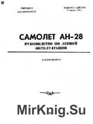 Самолет Ан- 28. Руководство по летной эксплуатации