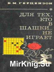 Борис Миронович Герцензон - 8 книг