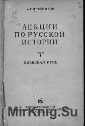 Лекции по русской истории. Т.1. Киевская Русь