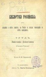 Библиотека российская, или Сведение о всех книгах в России с начала типогра ...