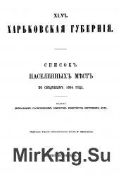 Списки населенных мест Харьковской губернии