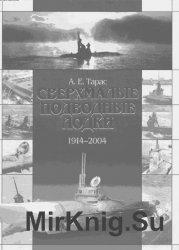 Сверхмалые подводные лодки 1914-2004