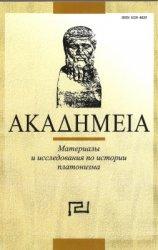 АКАΔНМЕIА. Материалы и исследования по истории платонизма. Вып. 8