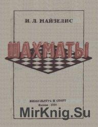 Шахматы. Начальный учебник
