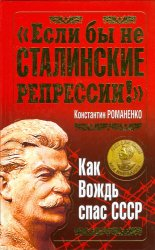 """""""Если бы не сталинские репрессии!"""" Как Вождь спас СССР"""