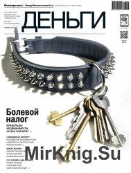 Коммерсантъ. Деньги №45 2016