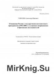Отношения России с государствами постсоветского пространства (1992–2008 гг. ...