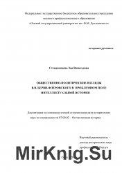Общественно-политические взгляды В.В. Берви-Флеровского в проблемном поле и ...
