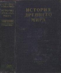 История древнего мира: Учебник для учительских институтов