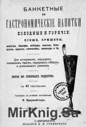 Банкетные и гастрономические напитки