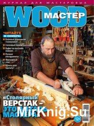 Wood Мастер №6 2016
