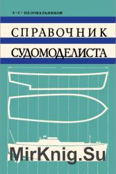 Справочник судомоделиста.Цикл из 3 книг