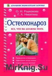 Домашняя энциклопедия здоровья: Остеохондроз