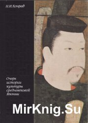 Очерк истории и культуры средневековой Японии
