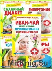 Серия «Здоровый образ жизни и долголетие» (132 книги)