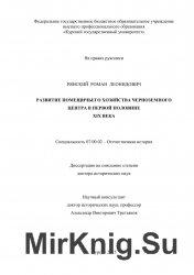 Развитие помещичьего хозяйства Черноземного центра в первой половине XIX ве ...