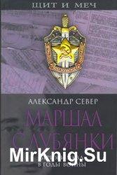 Маршал с Лубянки: Берия и НКВД в годы Второй мировой войны