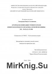 Аграрная колонизация Степного края в имперском проекте и практиках второй п ...