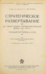 Стратегическое развертывание. Т. 1. Первая империалистическая война 1914-19 ...