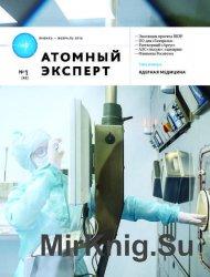 Атомный эксперт №1 (январь-февраль 2016)