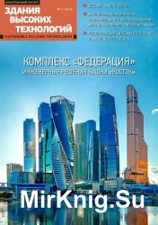 Здания высоких технологий №3 (2016)