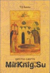 Царство смерти. Погребальный обряд средневековой Руси XI–XVI веков