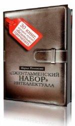 Джентльменский набор интеллектуала. 30 книг, которые нужно обязательно проч ...