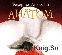 Анатом (аудиокнига) читает Петр Смирнов