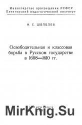 Освободительная и классовая борьба в Русском государстве в 1608-1610 гг.
