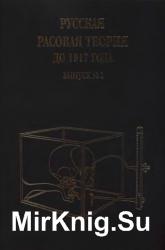 Русская расовая теория до 1917 года.Цикл из 2 книг