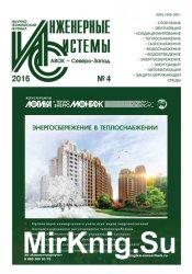 Инженерные системы №4 (2016)