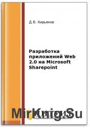 Разработка приложений Web 2.0 на Microsoft Sharepoint (2-е изд.)