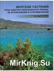 Морские растения стран Азиатско-Тихоокеанского региона, их использование и  ...