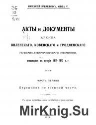Виленский временник Кн. 5 - 1