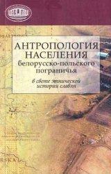 Антропология населения белорусско-польского пограничья в свете этнической и ...