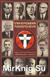 Український націоналізм. Антологія. т. 1,2
