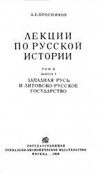 Лекции по русской истории. Т.2.Западная Русь и Литовско-Русское государство