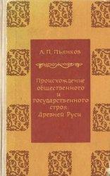 Происхождение общественного и государственного строя Древней Руси