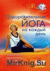 Оздоровительная йога на каждый день. Уникальная программа здоровья и молодо ...