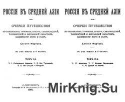 Россия в Средней Азии. Тома 1 и 2
