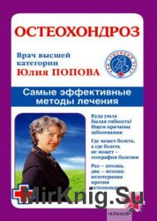 Остеохондроз. Самые эффективные методы лечения