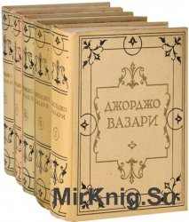 Жизнеописания наиболее знаменитых живописцев, ваятелей и зодчих в 5 томах