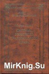 Система римского гражданского права. В 6 кн. Книга 5. Семейственное право.  ...