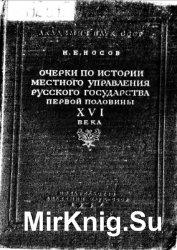 Очерки по истории местного управления Русского государства в первой половин ...