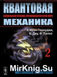 Квантовая механика. В 2 томах