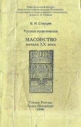 Русское политическое масонство начала XX века