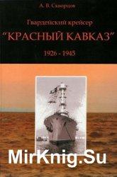 "Гвардейский крейсер ""Красный Кавказ"" (1926-1945)"
