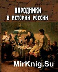 Народники в истории России. Выпуск 2